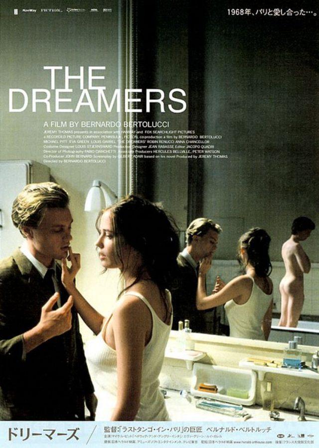 画像: Cinefil原稿『映画と小説の素敵な関係』 第十三回 『ドリーマーズ』―後編