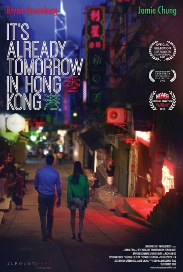 画像: 主演二人が全米公開前に結婚!香港に行きたくなるロマンティックラブストーリー『Already Tomorrow in Hong Kong』海外予告解禁!
