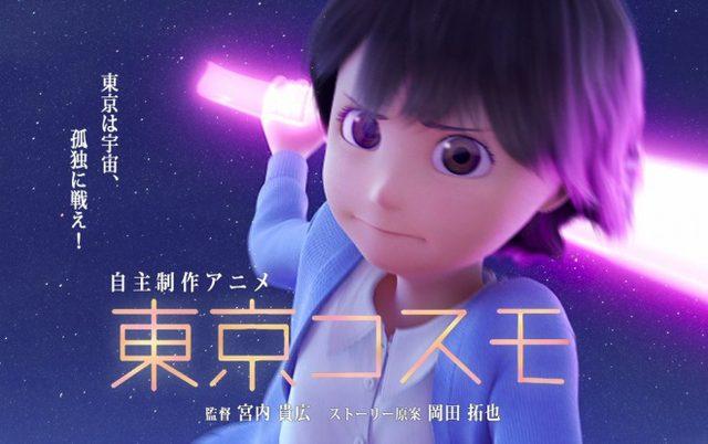 画像: http://3dnchu.com/archives/tokyo-cosmo/