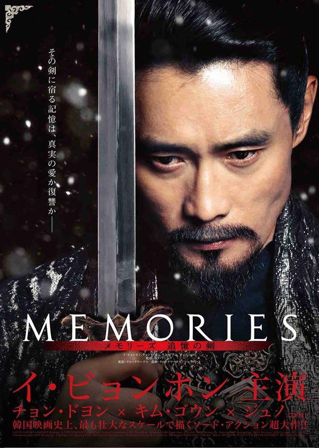 画像: https://www.facebook.com/memoriestsuiokunotsurugi/photos/a.888599334553776.1073741825.888598104553899/888599341220442/?type=3&theater