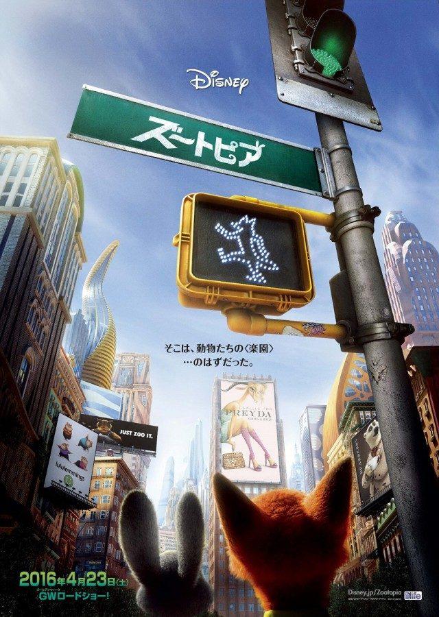 画像: シネマトゥデイ - ディズニー最新作『ズートピア』動物たちだけの大都会!