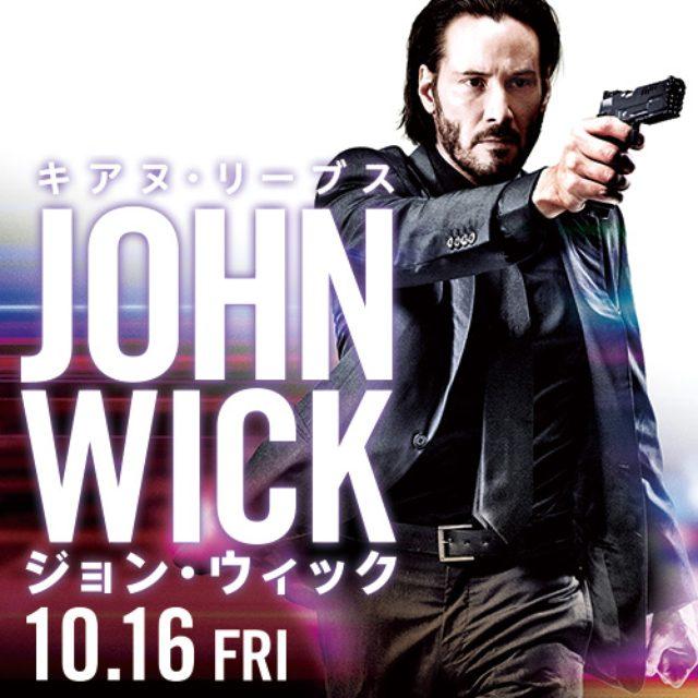 画像: 映画『ジョン・ウィック』オフィシャルサイト