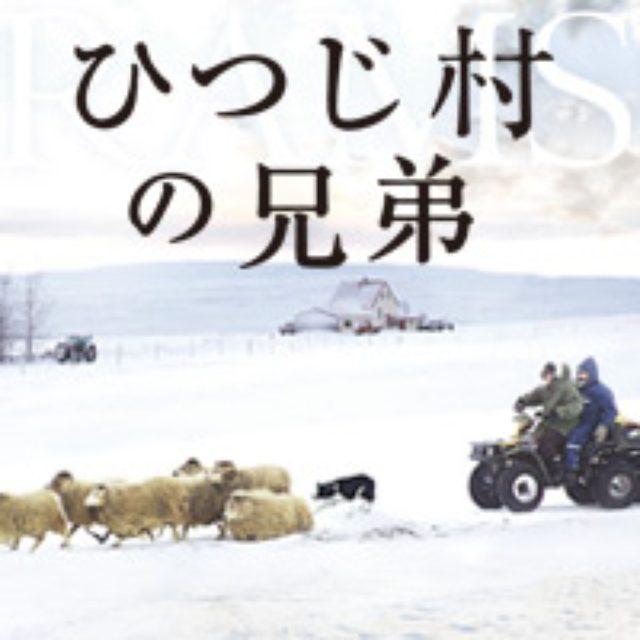 画像: 映画「ひつじ村の兄弟」