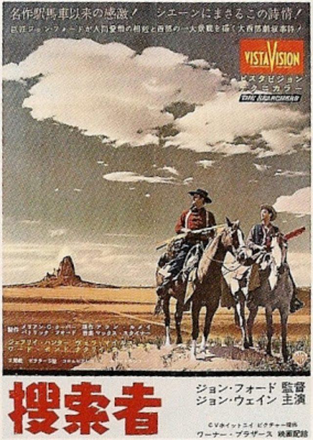 小野耕世のPLAY TIME ⑦ 映画『捜索者』の主題曲とポスター