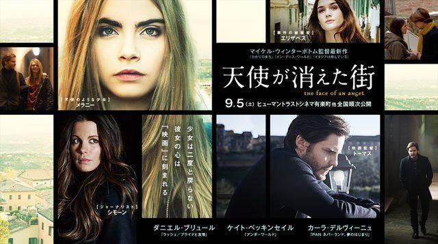 画像: 映画『天使が消えた街』公式サイト 9月5日(土)公開