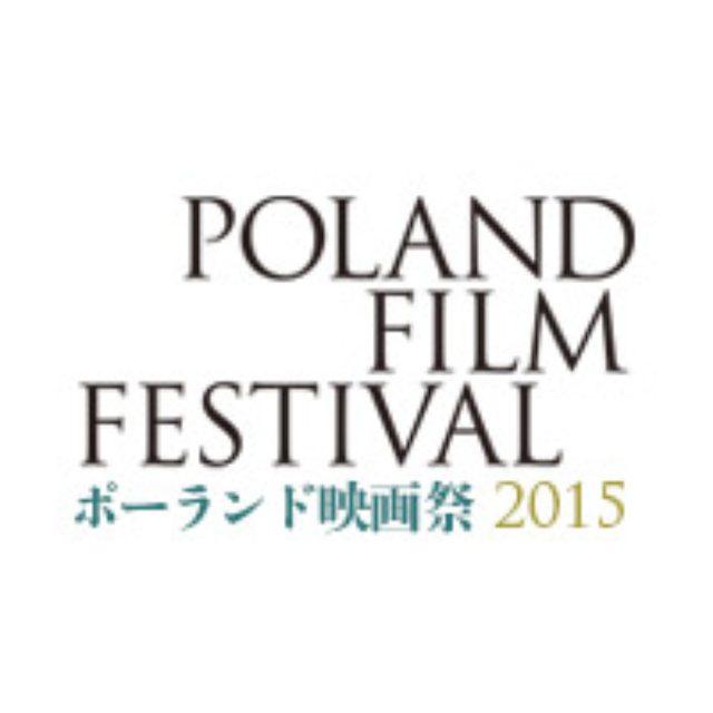 画像: ポーランド映画祭2015