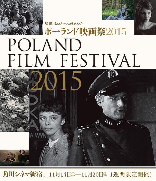 画像: 巨匠ワイダ監督作品から『イーダ』--そして、今のポーランド作品までの名作20本を上映!「ポーランド映画祭2015」開催!