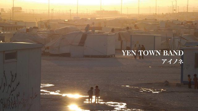 画像: YEN TOWN BAND、新曲「アイノネ」ジャケットは映画『スワロウテイル』の20年後の現代