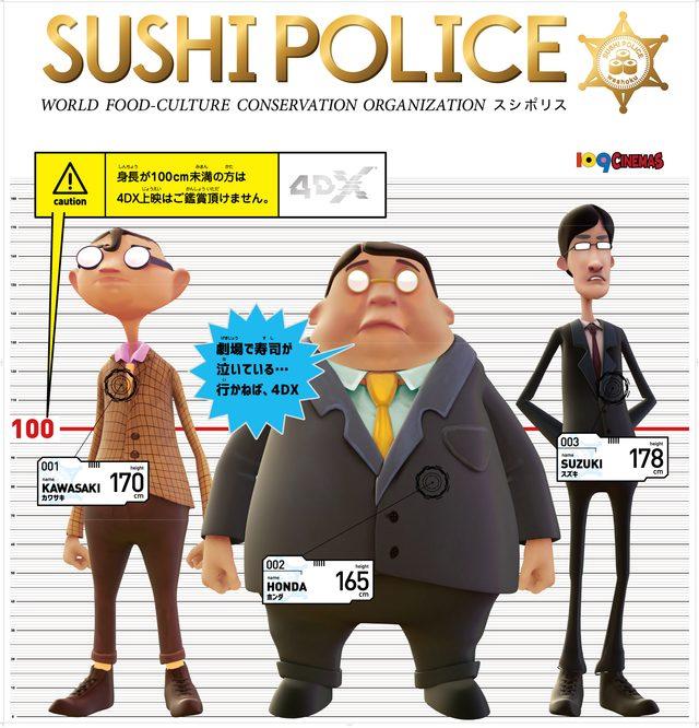 """画像2: """"我々は間違った寿司を決して許しません"""" 『SUSHI POLICE』ティザームービーを公開! 謎に包まれていた本作の一部がついに明らかに!?"""
