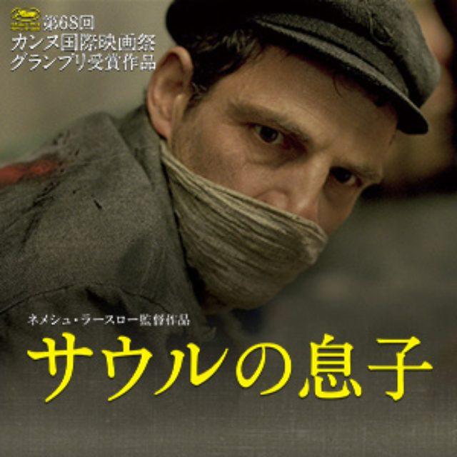 画像: 映画『サウルの息子』公式サイト