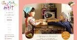 画像: 映画『はなちゃんのみそ汁』公式サイト