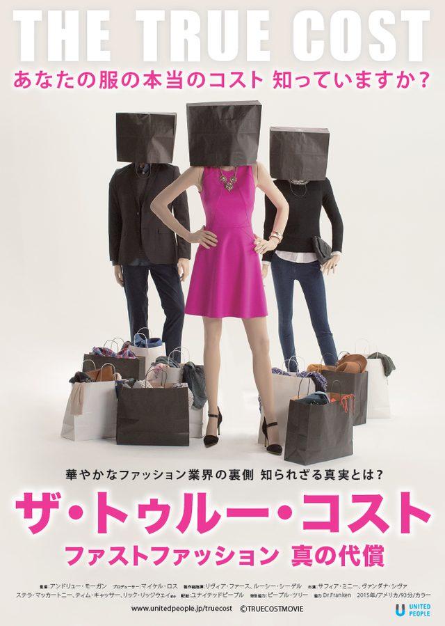 画像: ファストファッションが払う「真の代償」とは、業界の闇映す記録映画 華やかなファッション業界の裏側 知られざる真実とは?