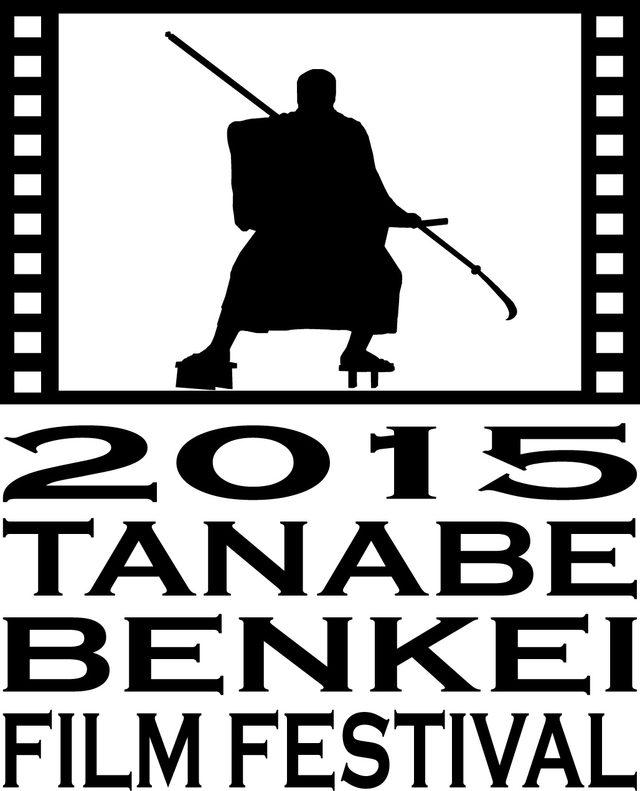 画像: 田辺・弁慶映画祭 オフィシャルサイト