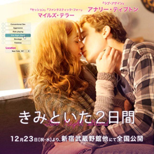 画像: 映画『きみといた2日間』公式サイト