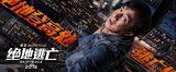画像: ジャッキー・チェン、5年ぶりのハリウッド映画。アクションコメディ『SKIPTRACE/絶地逃亡』メイキングも解禁!