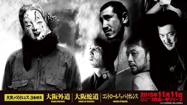 """画像: ヨーロッパで""""ミスターバイオレンス""""と呼ばれた石原貴洋監督。大阪バイオレンス3番勝負Blu-ray&DVD一挙発売!林海象プロデュース!"""