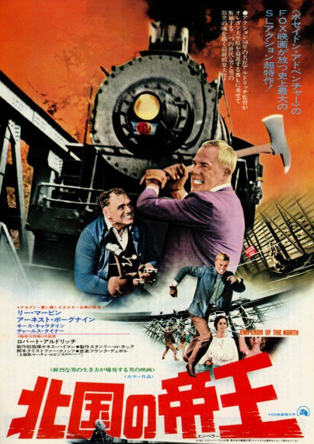 画像1: http://movies.yahoo.co.jp/movie/北国の帝王/5326/