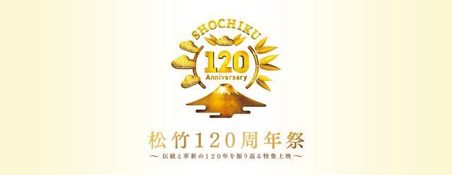 画像: 松竹120周年祭