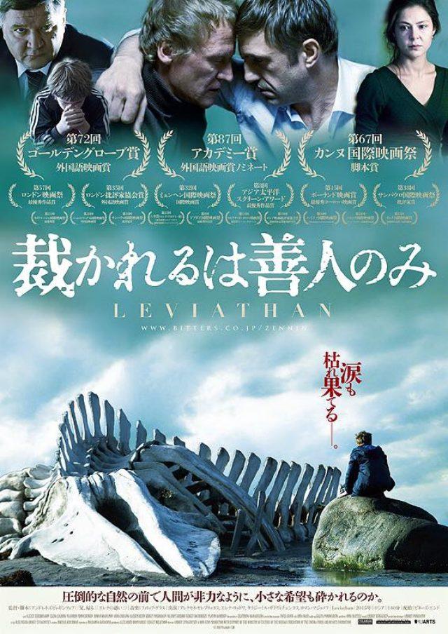 画像: 映画『裁かれるは善人のみ(原題: Leviathan)』