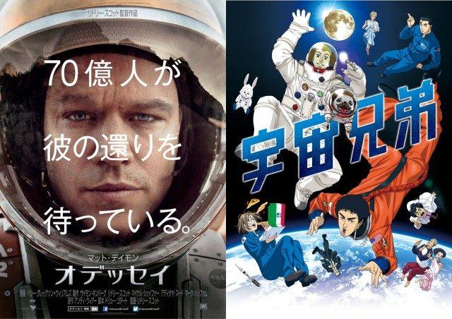 画像: シネマトゥデイ - 映画『オデッセイ』×「宇宙兄弟」予告編!次元を超えたコラボ映像