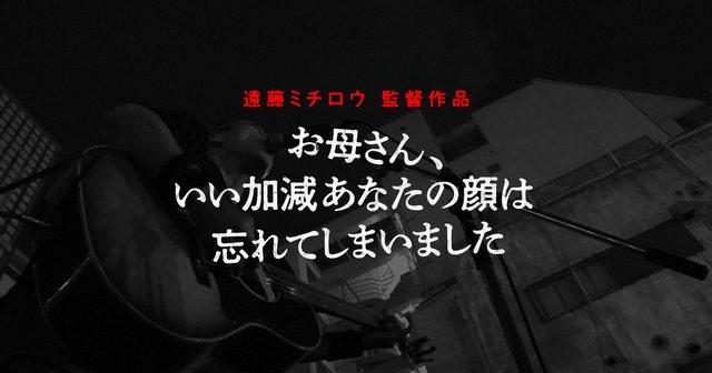 画像: 遠藤ミチロウ監督 | 映画『お母さん、いい加減あなたの顔は忘れてしまいました』ティザーサイト