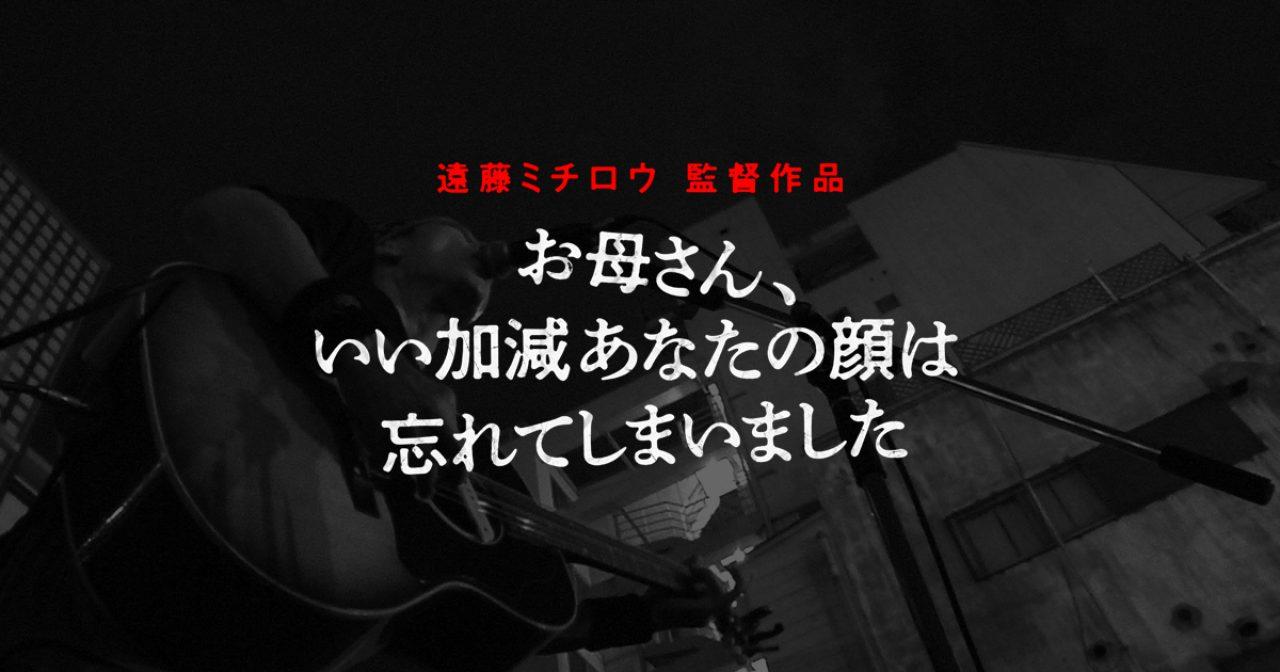 画像: 遠藤ミチロウ監督   映画『お母さん、いい加減あなたの顔は忘れてしまいました』ティザーサイト