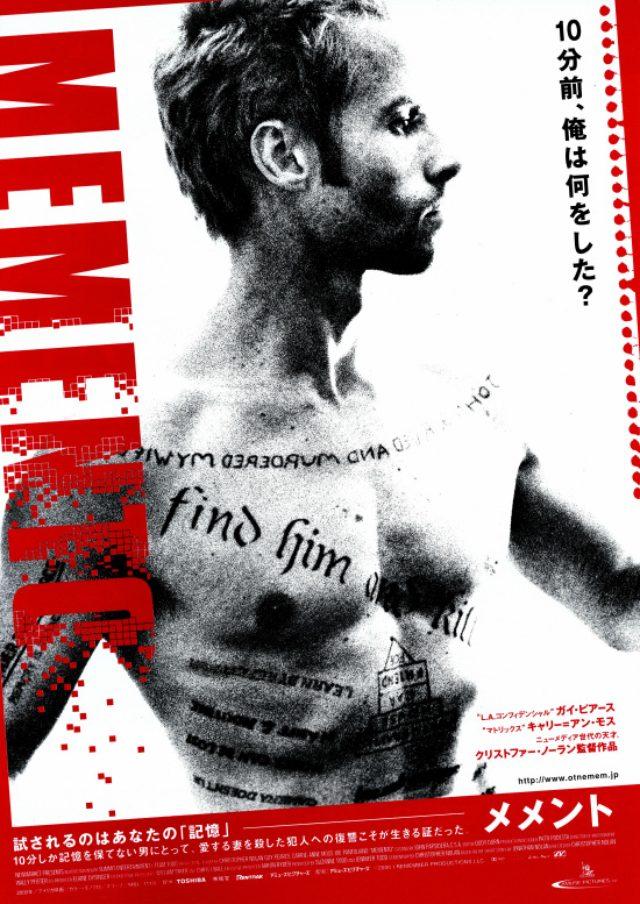 画像: http://movies.yahoo.co.jp/movie/メメント/234817/