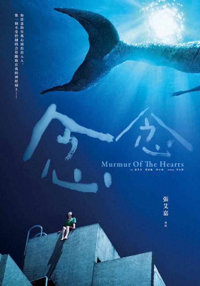画像2: 『念念』 Murmur of the Hearts 27日(金)   18:20   『念念』      2組4名様 29日(日)   17:00   『念念』      4組8名様
