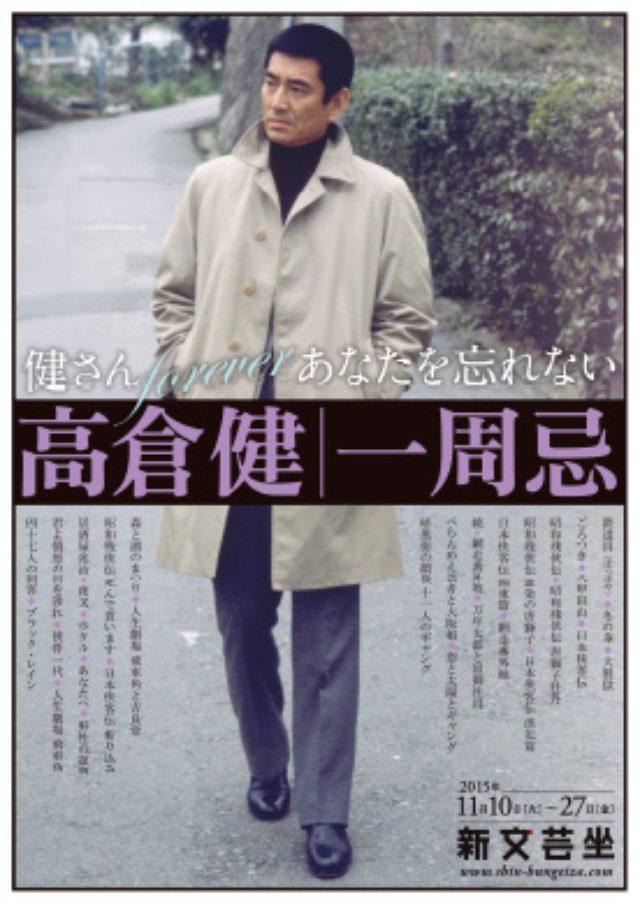 """画像: 知らなかった---世界の村上春樹の""""高倉健LOVE""""。そして、日本で、中国で高倉健一周忌。"""
