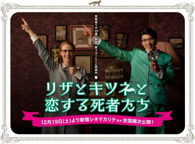 画像: 映画『リザとキツネと恋する死者たち』公式サイト