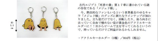 画像: ⚪️世界で一番古い「ゆるキャラ」!? 本展覧会限定「黄金のメジェド様 キーホルダー」がついに登場!