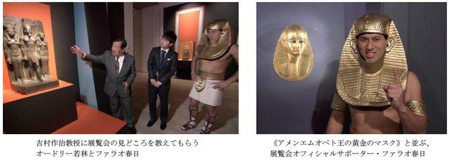 画像: 情報④ 特別番組 『黄金のファラオと巨大ピラミッド3000年の謎』
