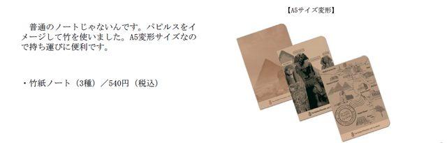 画像: ⚪️使えばたちまちエジプト気分!竹100%で出来た毎日使えるノートが出来ました!