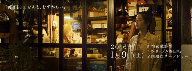 画像: 今泉力哉監督映画『知らない、ふたり』新世代の恋愛劇にレン、青柳文子、韓英恵、ミンヒョン、JRなどが出演!予告解禁!