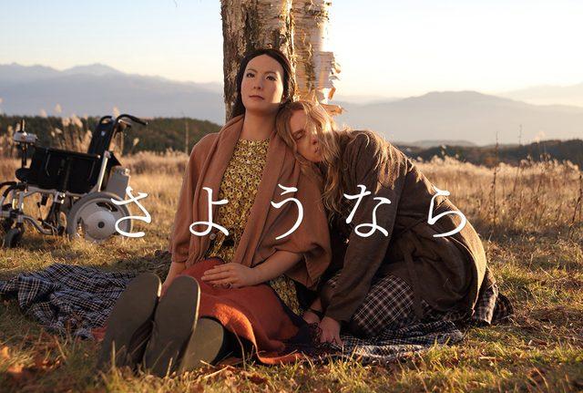 画像: 映画『さようなら』公式サイト