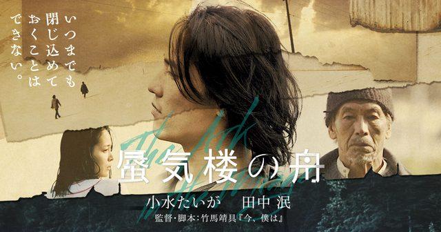 画像: 映画『蜃気楼の舟』