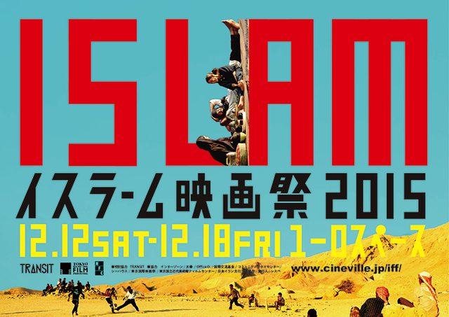"""画像: 私たちが、知らないイスラムの世界を、映画で知る事ができる、 """"イスラム映画祭""""が開催される!"""