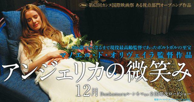 画像: 『アンジェリカの微笑み』公式サイト 2015年12月5日(土)ロードショー!!