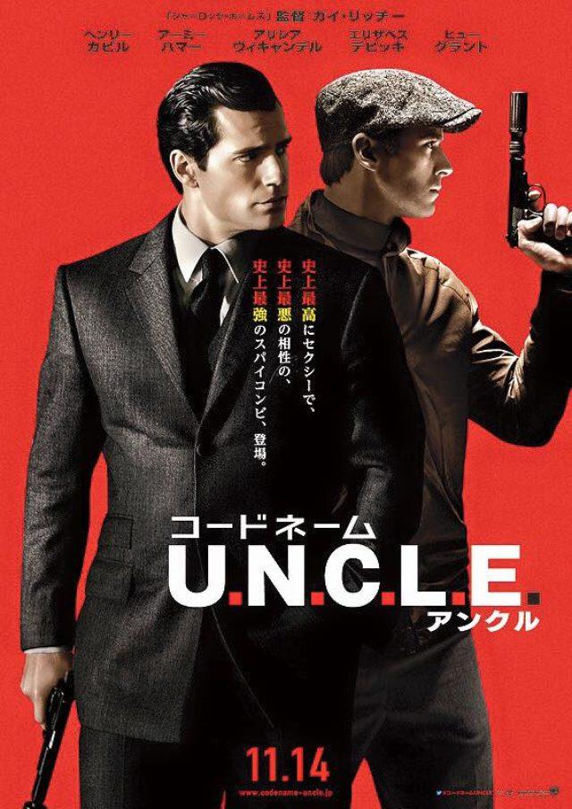 画像: 映画『コードネーム U.N.C.L.E.(原題: The Man from U.N.C.L.E.)』