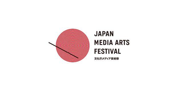画像: 第19回文化庁メディア芸術祭