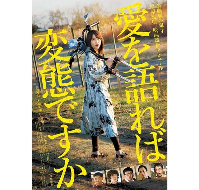 画像: 黒川芽以主演『愛を語れば変態ですか』 公開直前インタビュー。今、一番気になる女優さんだけに要チェック!