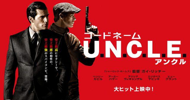 画像: 映画『コードネーム U.N.C.L.E.(アンクル)』オフィシャルサイト