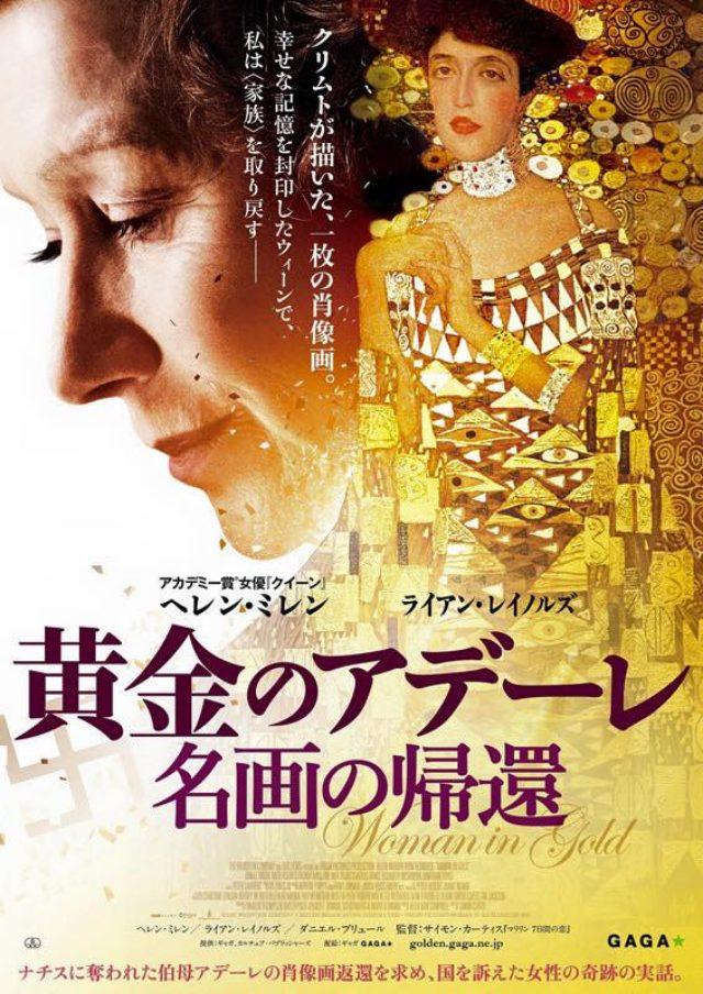 画像: 映画『黄金のアデーレ 名画の帰還(原題: Woman in Gold)』
