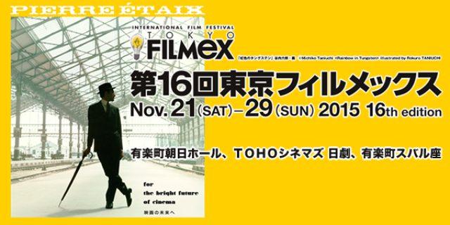 画像: 第16回東京フィルメックス