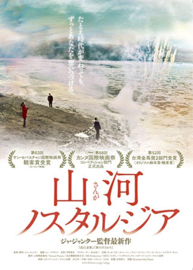 画像2: ジャ・ジャンクー監督『山河ノスタルジア』日本公開が決定!