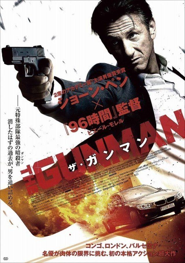 画像: ショーン・ペンが初の本格アクション映画に挑戦!『96時間』などのヒットメーカーピエール・モレル監督とタッグ『THE GUNMAN(ザ・ガンマン)』予告公開!