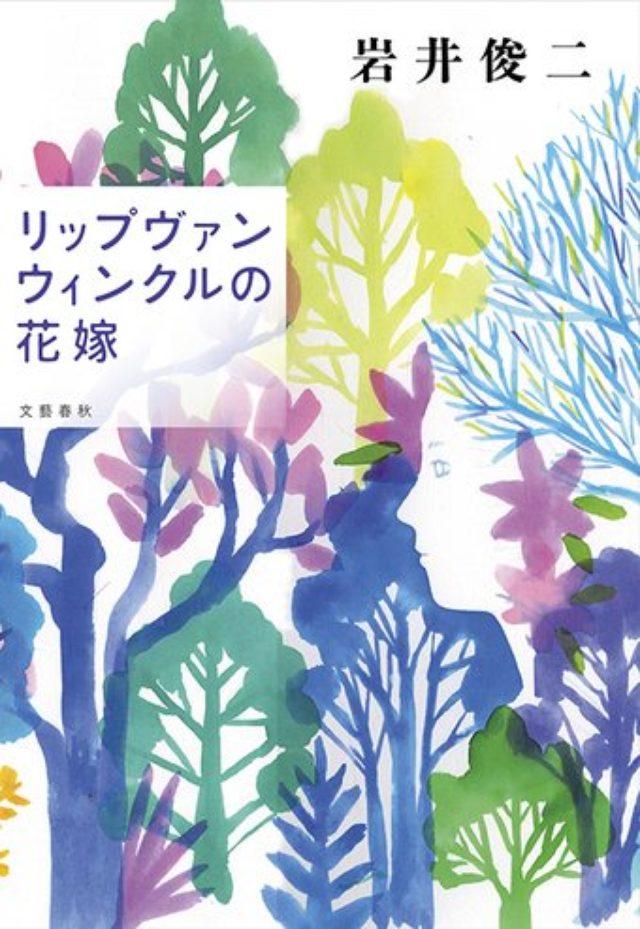 画像: YEN TOWN BANDのPVを岩井俊二監督がアニメーションで発表!また、新作映画の原作小説も本日発売!