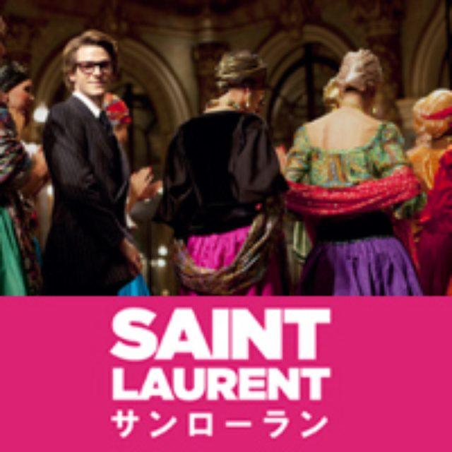 画像: 映画「SAINT LAURENT/サンローラン」