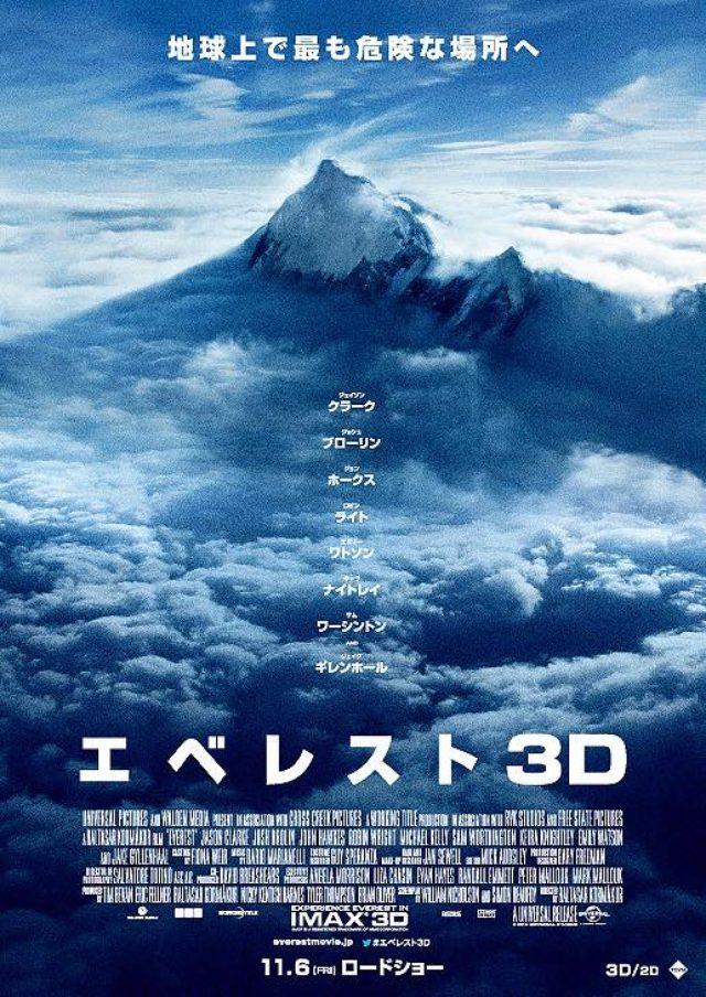 画像: 映画『エベレスト 3D(原題: Everest)』