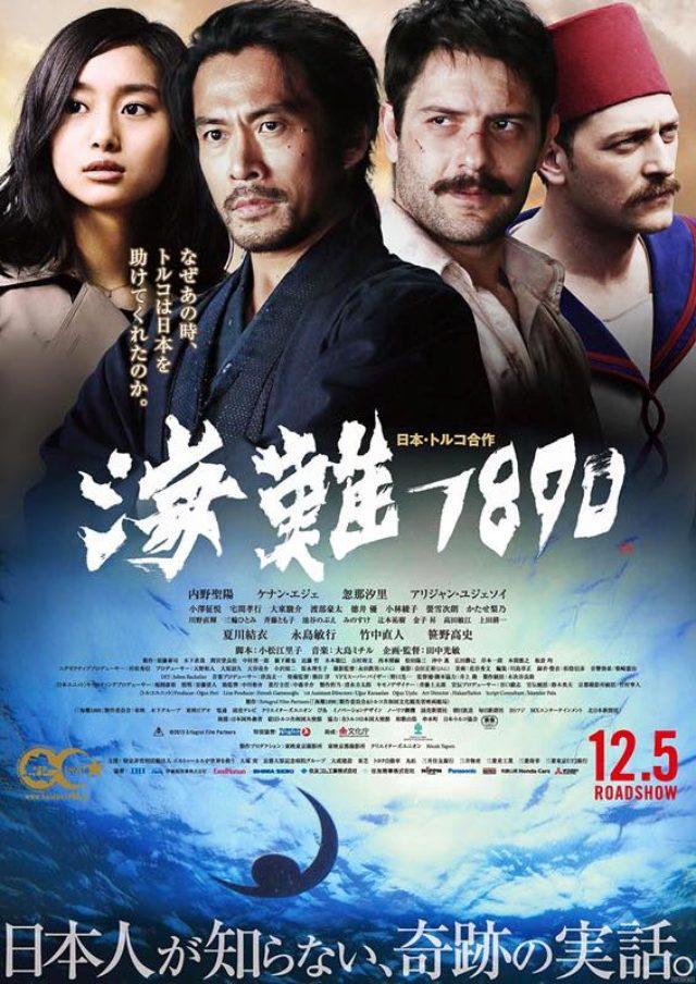 画像: 映画『海難1890』